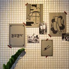 가정식 불고기 전문점 '일상별식' 브랜드 디자인