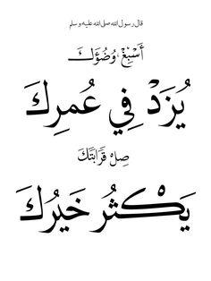 يكثر خيرك uploaded by Muhammad on We Heart It Beautiful Islamic Quotes, Islamic Inspirational Quotes, Arabic Love Quotes, Arabic Words, Quran Verses, Quran Quotes, Wisdom Quotes, Talking Quotes, Mood Quotes