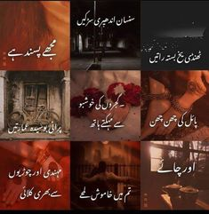 Soul Poetry, Poetry Quotes In Urdu, Best Urdu Poetry Images, Love Poetry Urdu, Mothers Love Quotes, Cute Quotes For Girls, Daughter Love Quotes, Husband Quotes, Feelings Words