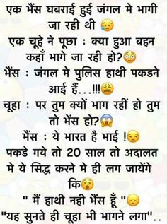 Right hay Sms Jokes, Funny Jokes In Hindi, Some Funny Jokes, Comedy Jokes, Funny Puns, Funny Facts, Bff Quotes Funny, Funny Picture Quotes, Jokes Quotes