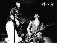 Netanoyoi - Murahachibu (1973)