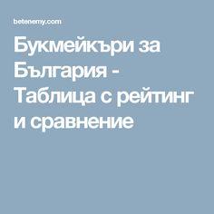 Букмейкъри за България - Таблица с рейтинг и сравнение