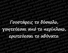 Special Quotes, Greek Quotes, So True, True Stories, Relationship Quotes, Qoutes, Feelings, Cards, Moon