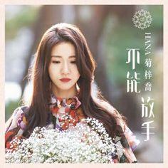 Hana, Pop, Artwork, Banner, Chinese, Album, Banner Stands, Popular, Work Of Art