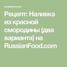 Рецепт: Наливка из красной смородины (два варианта) на RussianFood.com