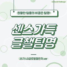 센스 가득 글챌 팀명 | LG Challengers Web Design, Page Design, Layout Design, Typography Poster, Typography Design, Lettering, Event Banner, Web Banner, Paper Flyers