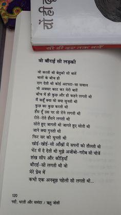#hindi#poetry#shayari#poem#bookexcrepts#hritu_joshi
