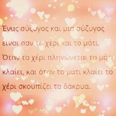 Favorite Quotes, My Favorite Things, Live Laugh Love, Greek Quotes, Life Is Good, Love Quotes, Poems, Quotes Love, Poetry