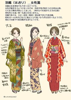 Even though I'm a westerner, after studying Japanese culture I'd love to wear uchikake instead of the typical, plain western wedding dress. Japanese Outfits, Japanese Fashion, Japanese Art, Manga Clothes, Drawing Clothes, Drawing Reference, Design Reference, Japanese Costume, Poses References