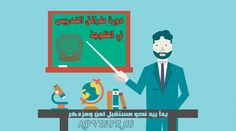إقامة دورة تدريبية في طرائق التدريس في مدينة الفلوجة Advisor Cs