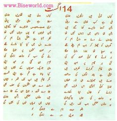 pin by zeshan akram on biseworld com chemistry and poem 14 speech in urdu taqreer