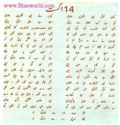 14 August Speech in Urdu (Taqreer) Free Download