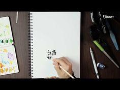 [캘리그라피 강의] 이것만 보면 나도 끝처리 마스터!! 1.쿠레타케 끝처리4가지 캘리그라피 펜 / 캘리그라피 기초 - YouTube Typography, Notebook, Calligraphy, Watercolor, Letterpress, Pen And Wash, Lettering, Watercolor Painting, Letterpress Printing