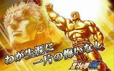 Hokutono Ken 北斗の拳 Animation, Cartoon, Manga, Stars, Anime, Movie Posters, Projects, Film Poster, Popcorn Posters