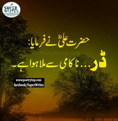 Right here we've got a set of Hazrat Ali Quotes. Hazrat Ali (R.A) quotes and sayings are a champion amongst other life oversee quotes for each person. Inspirational Quotes In Urdu, Best Quotes In Urdu, Islamic Love Quotes, Urdu Quotes, Quotations, Life Quotes, Hazrat Ali Sayings, Imam Ali Quotes, I Love You Quotes For Him