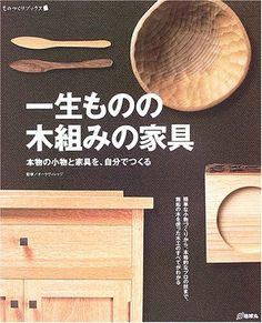 ทำเฟอร์นิเจอร์ไม้ด้วยตัวเอง 一生ものの木組みの家具―本物の小物と家具を、自分でつくる (ものづくりブックス) オークヴィレッジ, http://www.amazon.co.jp/dp/486067135X/ref=cm_sw_r_pi_dp_YaaOtb0WTMKDE