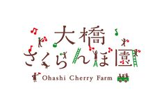 大橋さくらんぼ園 Ohashi Cherry Farm https://www.pinterest.com/chengyuanchieh/asian-logo/