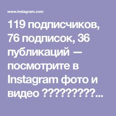 119 подписчиков, 76 подписок, 36 публикаций — посмотрите в Instagram фото и видео 𝐊𝐨𝐜𝐡𝐞𝐭𝐤𝐨𝐯𝐚 (@olyakochetk) Rwby Neo, Lingerie Instagram, Foto Wedding, Best Instagram Photos, A 17, My Photos, Photo And Video, Videos, Ukraine