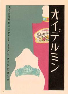 Vintage Shiseido ad.