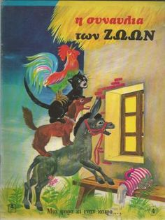 Vintage Comics, Vintage Toys, Old Greek, 80s Kids, My Memory, Ancient Greece, I Love Books, Lotr, Childhood Memories