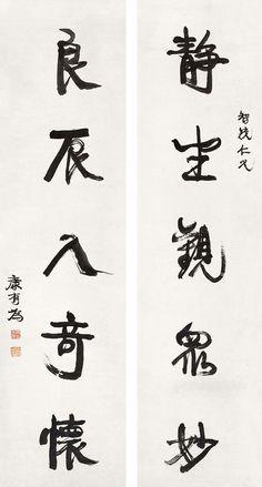 Kang Youwei(b. 1858-1927) Five-Character Couplet In Running Script Pair of hanging scrolls;ink on paper. 康有為(b. 1858-1927) 行書五言聯 立軸 水墨紙本  168 x 43 cm. 66 1/8 x 16 7/8 in. 約6.5平尺(每幅)  鈐印:康有為印、維新百日出亡十四年三周大地遊遍四洲經三十一國行六十萬里 題識:智鏡仁兄。康有為。 釋文:靜坐觀眾妙,良辰入奇懷。