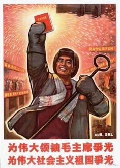 Win honor for our great leader Chairman Mao, bring credit to our great socialist motherland (1970)