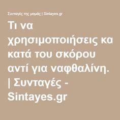 Τι να χρησιμοποιήσεις κατά του σκόρου αντί για ναφθαλίνη. | Συνταγές - Sintayes.gr Clean House, Home Remedies, Cleaning, Blog, Clever Tips, Cookies, Crack Crackers, Biscuits, Blogging