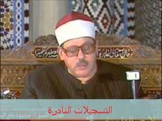 من سورة الأحزاب و قصار السور 1907 // خارجى // محمود على البنا
