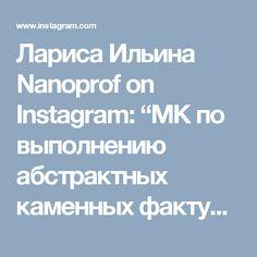 """Лариса Ильина Nanoprof on Instagram: """"МК  по выполнению абстрактных каменных фактур в технике Waterway на материалах Nano Professional. 1. Покрываем ноготь гель-лаком Nanlac…"""""""