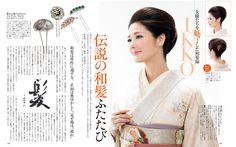 IKKOさん 伝説の和髪ふたたび Kimono, Yukata, Hair Beauty, Japanese Style, Asian Beauty, Hair Ideas, Fashion, Style Of Hair, Moda