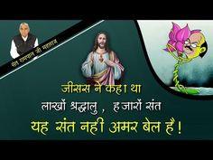 यीशु मसीह ने क्यों कहा था संत नही है यह सारे ... संत रामपाल जी महाराज सत्संग - YouTube Kabir Quotes, Republic Day, Son Of God, Bollywood Actors, Hindi Quotes, January, Spirituality, Lord, Bible