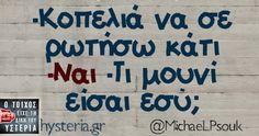 -Κοπελιά να σε ρωτήσω κάτι; - Ο τοίχος είχε τη δική του υστερία Greek Memes, Have A Laugh, Wall Quotes, Just For Laughs, Laugh Out Loud, Funny Pictures, Jokes, Wisdom, Lol