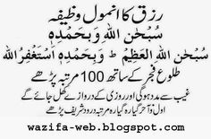 best wazifa for every problem - Google Search