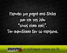 xaxa greek quotes