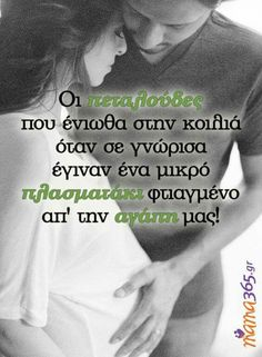 Boy Quotes, Qoutes, Pregnancy Quotes, Man O, Greek Quotes, Baby Time, Kids And Parenting, Haha, Letters