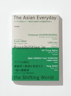 The Asian Everyday: Possibilities in the Shifting World by Irobe Yoshiaki by designeverywhere_ Editorial Layout, Editorial Design, Typography Logo, Typographic Design, Cd Cover Design, Magazin Design, Catalog Design, Book Design Layout, Graphic Design Branding
