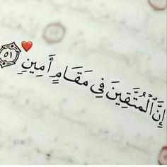 إِنَّ الْمُتَّقِينَ فِى مَقَامٍ أَمِينٍ  Verily, those who have Taqwa, will be in place of security Quran 44:51