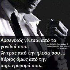 Α Greek Quotes, Woman Quotes, Personality, Letters, Reading, Words, Georgia, Life, Photography
