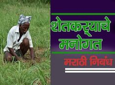 Shetkaryachi-manogat-nibandh-in-marathi