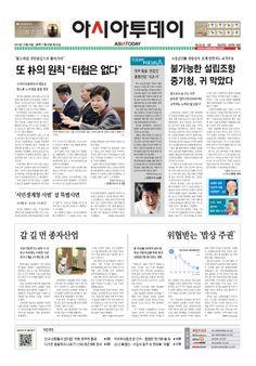 아시아투데이 1면. 20131224(화)
