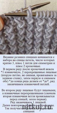 Французская резинка спицами » Ниткой - вязаные вещи для вашего дома, вязание крючком, вязание спицами, схемы вязания
