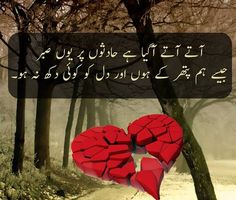 Ak din aisa b ayega Urdu Quotes, Poetry Quotes, Qoutes, Life Quotes, Love Poetry Urdu, My Poetry, Urdu Thoughts, Deep Thoughts, Love Shayri