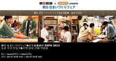 朝日 住まいづくりフェア&住宅設備・建材 EXPO 2013 동경 주거 만들기&주택 설비 건재 박람회