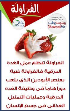 من منكم لا يحب الفراولة بلونها الجذاب وطعمها اللذيذ تعرفوا على فوائدها الصحة…