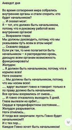 Clever Quotes, Funny Quotes, Russian Humor, Funny Expressions, Very Funny, Fun Facts, Psychology, Jokes, Advice