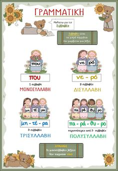 Fun Learning Games, Book Activities, Teaching Resources, Greek Language, Language Arts, Learn Greek, School Lessons, Happy Kids, Primary School