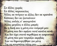Greek Quotes, Best Quotes, Inspirational Quotes, Thoughts, Sayings, Life, Random, Pictures, Life Coach Quotes