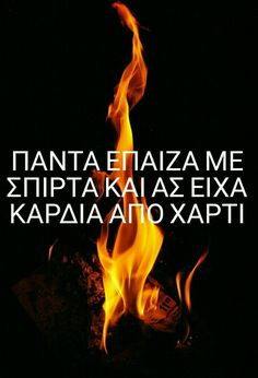Greek Quotes, Book Quotes, It Hurts, Thoughts, Sayings, Books, Train, Heart, Sweet