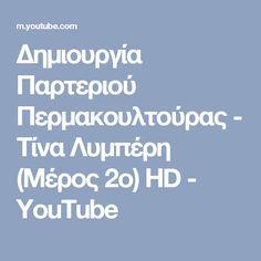Δημιουργία Παρτεριού Περμακουλτούρας - Τίνα Λυμπέρη (Μέρος 2ο) HD - YouTube