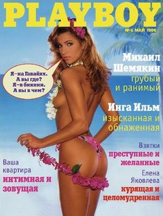 Playboy (Russia) May 1996  with Shana Hiatt on the cover of the magazine